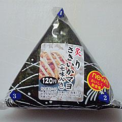 炙りさきいかマヨ(七味入り)