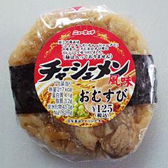 チャーシューメン風味おむすび