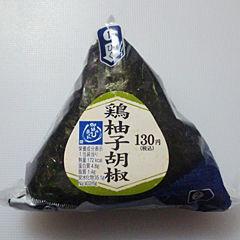 鶏柚子胡椒