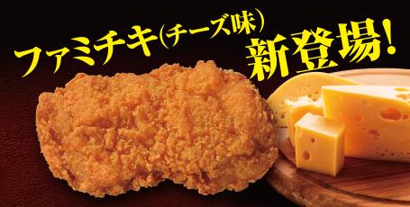 famichiki2017_fm_cheese