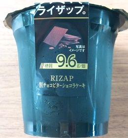 RIZAP 割チョコビターショコラケーキ ファミマ