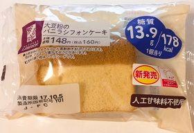 ローソン大豆粉のバニラシフォンケーキ