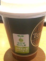 タリーズ豆乳ラテ