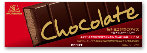 item_img_ita_choco