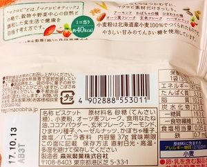 森永マクロビ素材ビスケット