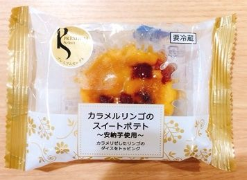 カラメルリンゴのスイートポテト