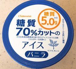 シャトレーゼ糖質制限アイス
