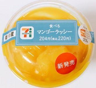 セブンイレブン食べるマンゴーラッシー