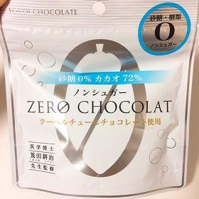 横井チョコレートゼロショコラ ノンシュガーチョコレート