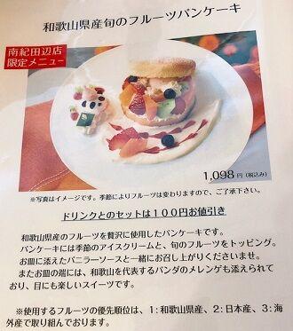 南紀田辺店限定メニュー