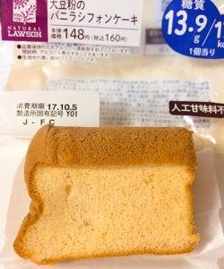 大豆粉のバニラシフォンケーキ