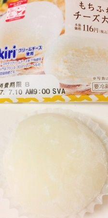 もちふわチーズ大福
