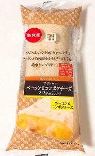 ブリトーベーコン&コンポタチーズ