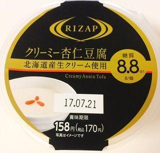 ファミマのライザップ杏仁豆腐
