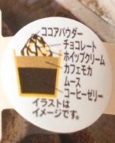 カフェモカコーヒーゼリー