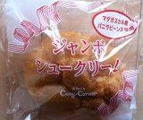 銀座コージーコーナーシュークリーム