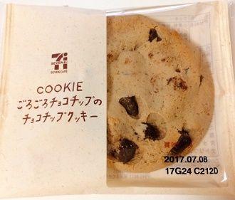 ごろごろチョコチップのチョコチップクッキー