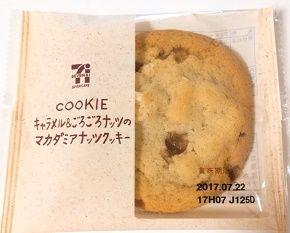 キャラメルごろごろナッツのマカダミアナッツクッキー