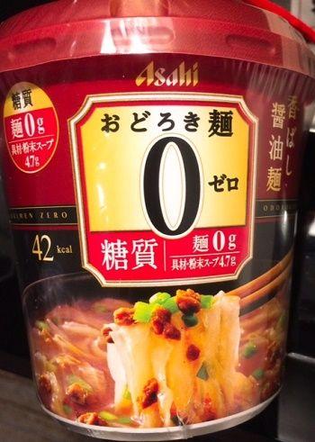 『おどろき麺0(ゼロ) 香ばし醤油麺』