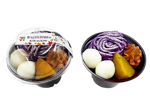 紫いもとほうじ茶の和ぱふぇ