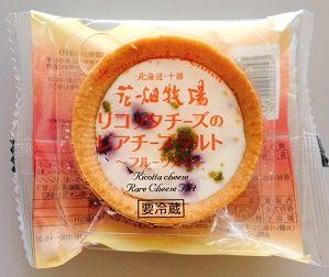 花畑牧場リコッタチーズのレアチーズタルト