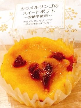 イオンカラメルリンゴのスイートポテト