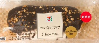 チョコバナナエクレア