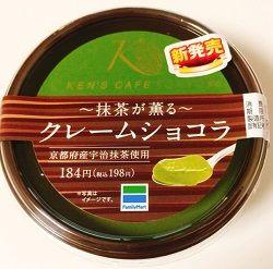 ケンズカフェ監修抹茶のクレームショコラ