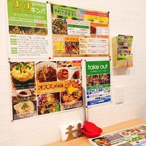 韓国料理CHOI チェ店内