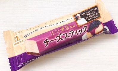 チーズスティックブルーベリー辻口博啓監修