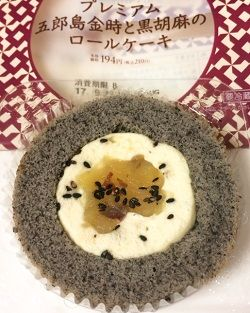 ウチカフェプレミアムロールケーキ五郎島金時と黒胡麻のロールケーキ