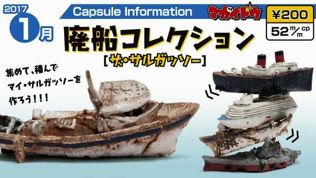 廃墟マニアの心をくすぐるガチャが登場!「廃船コレクション ザ・サルガッソー」