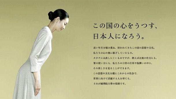 【画像】國學院大學の秀逸な広告、これが「日本のお辞儀」の形
