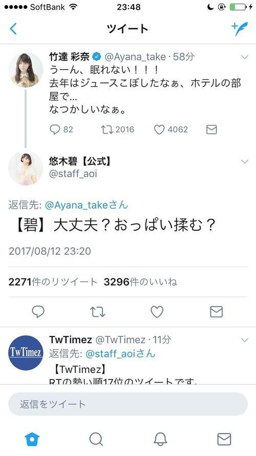 【悲報】人気声優さん、ツイッターで問題発言をしてしまう