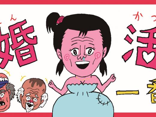 【漫画】婚活一番