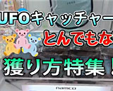 【動画】 UFOキャッチャーのヤバい裏技13連発! 想定外の方法で景品ゲットww