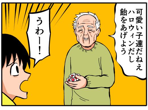 【4コマ漫画】正解