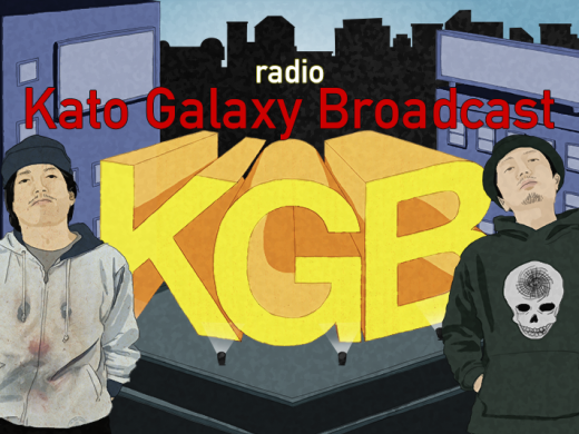加藤・ギャラクシーのラジオKGB 004「ウーピーパイを食べる」