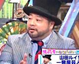 髭男爵の山田ルイ53世、ワイドナショーで飛び出した名言が刺さると反響!