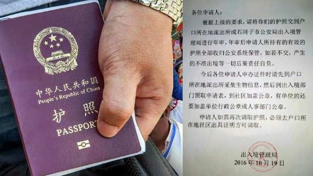 【中国】新疆ウイグル自治区で当局が住民数百万人からパスポートを取り上げる! [海外]