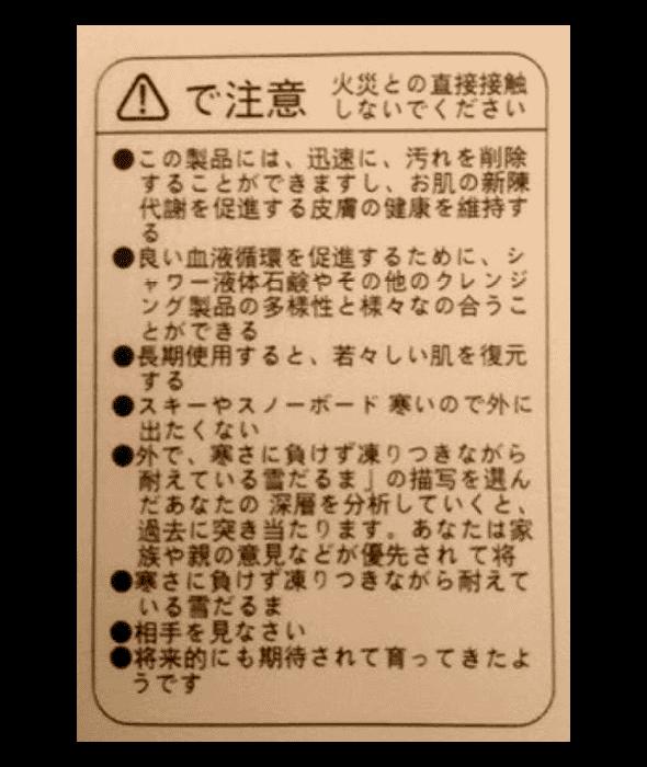 【画像】なにこれ?中国の商品の日本語の注意書き?腹筋崩壊したわw [海外]