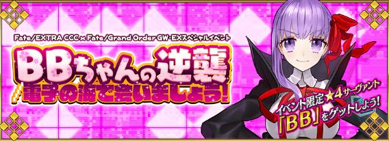 『Fate/Grand Order』CCCコラボイベ「BBちゃんの逆襲/電子の海で会いましょう!」が4月下旬より開催!イベ鯖として☆4「BB」が入手可能!