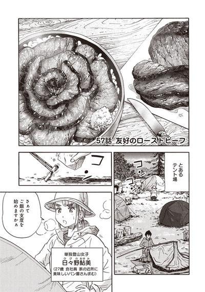 【牛肉】なんだよこの漫画www【注意】