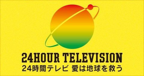 【大炎上】 24時間TVで大人気♀アイドルがやらかす!! ガイジのマネをしているところが映る放送事故!!!! (画像あり)