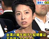 【動画】 須田慎一郎氏、蓮舫代表に政界を揺るがす爆弾スキャンダルの情報があると激白 「民進党はぶちこわし・・」