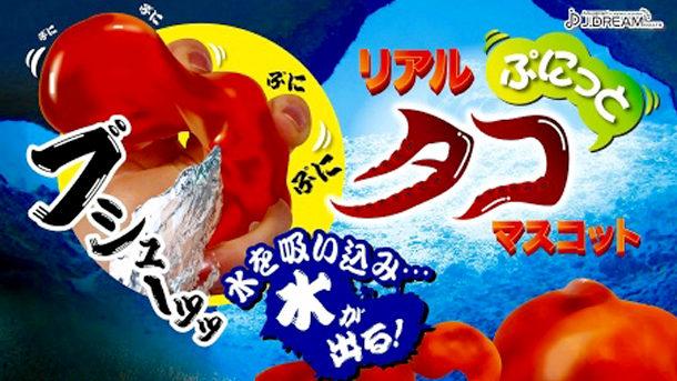 ぷにっと感触の「タコ」がガチャになって登場!「ぷにっとリアルタコマスコット」
