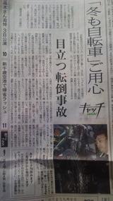 12/28 北海道新聞夕刊
