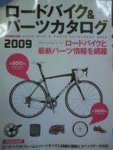 2009ロードバイクカタログ