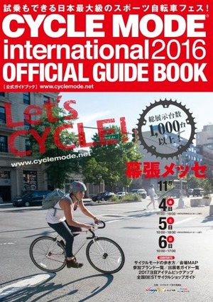 サイクルモード2016ガイドブック 表1_ol