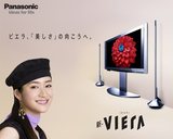 090911 新VIERA(ダリア)